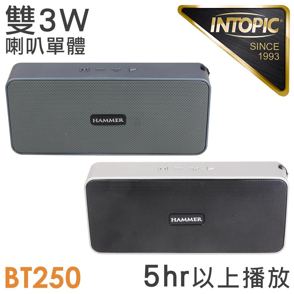 INTOPIC 廣鼎 多功能藍牙喇叭(SP-HM-BT250)