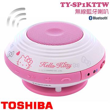 【福利品】TOSHIBA Hello Kitty 攜帶型無線藍牙喇叭 TY-SP1KTTW