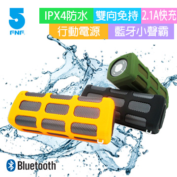 ifive CUBE 重低音防水小聲霸/行動電源(酷炫黑)