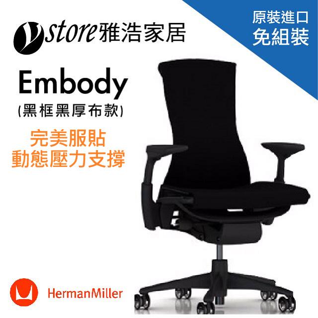 精品人體工學椅子-Herman Miller Embody Chair-黑框黑厚布款