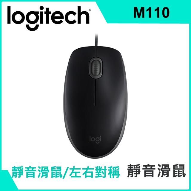 羅技 M110 有線靜音滑鼠