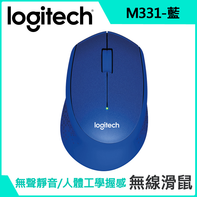羅技 M331 無線靜音滑鼠(藍)