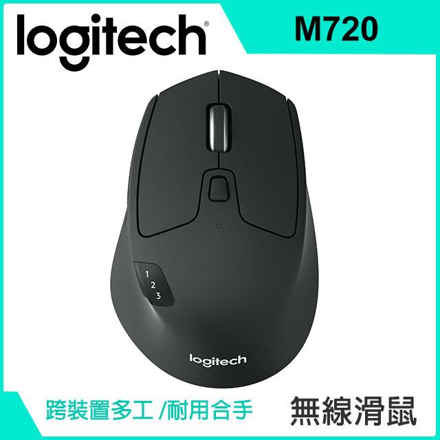 羅技 M720 Triathlon 多工無線滑鼠