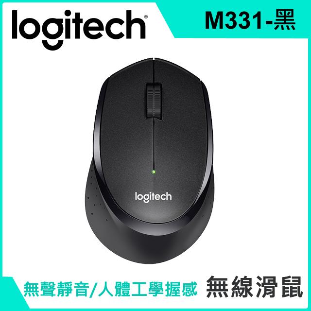 羅技 M331 無線靜音滑鼠(黑)