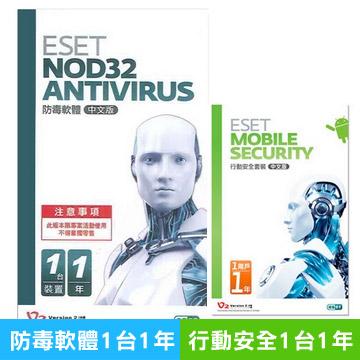 【超值包】ESET NOD32 Antivirus 防毒+MOBILE SECURITY 行動安全1年1PC