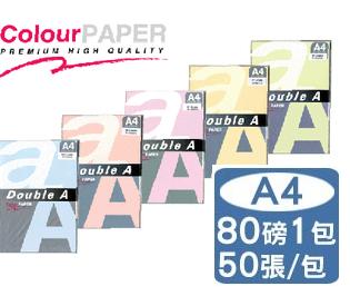 Double A-彩虹包五色影印紙A4 80G (50張)
