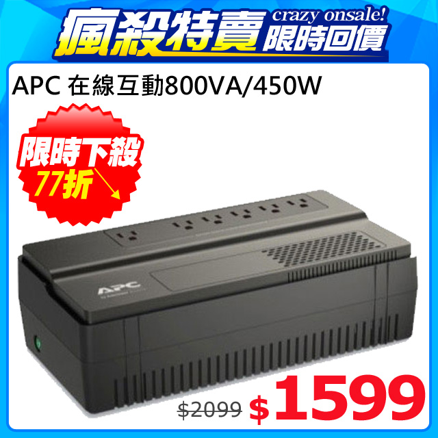 APC Easy UPS 在線互動 800VA/450W (BV800-TW)