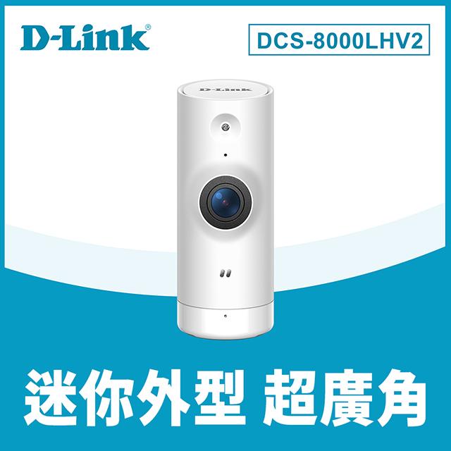 D-Link友訊 DCS-8000LHV2 mydlink Full HD無線網路攝影機(2入組)