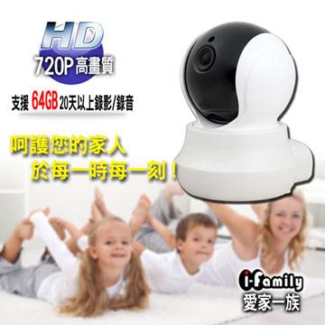 【宇晨I-Family】百萬畫素-愛家二號E熱點/網路監控攝影機/IPCAM /監視器