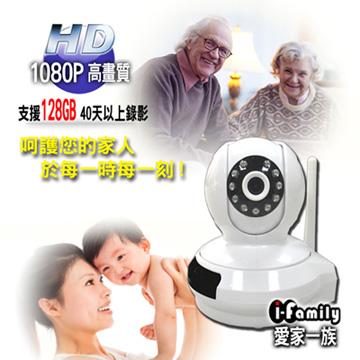 【宇晨I-Family】2百萬畫素-愛家二號D網路監控攝影機/IPCAM /監視器