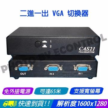[EC]二進一齣 VGA SWITCH 免電源◎螢幕切換器◎2 PORT◎共享器◎支援寬螢幕 2進1出(40-050)