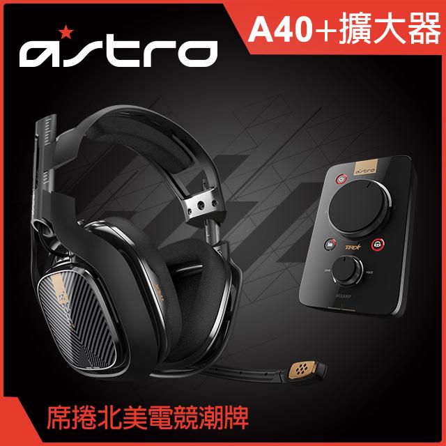 Astro A40 電競耳機麥克風 幻影黑+混音擴大器組