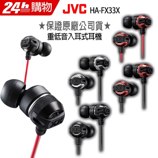 JVC 重低音XX系列入耳式耳機HA-FX33X