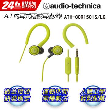 日本鐵三角內耳式耳機麥克風ATH-COR150IS/LG