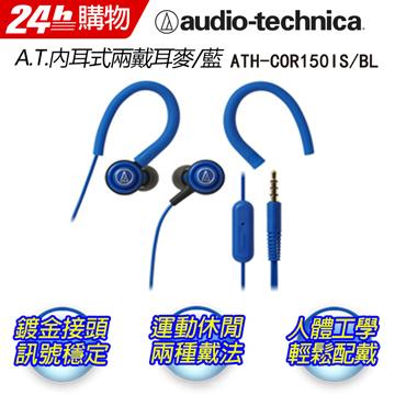 日本鐵三角內耳式耳機麥克風ATH-COR150IS/BL