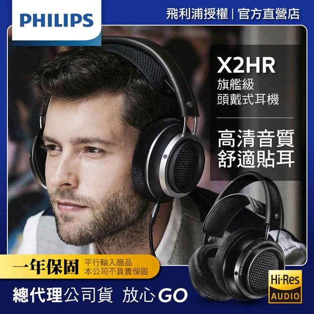 Philips 飛利浦頭戴式耳機 X2HR-黑