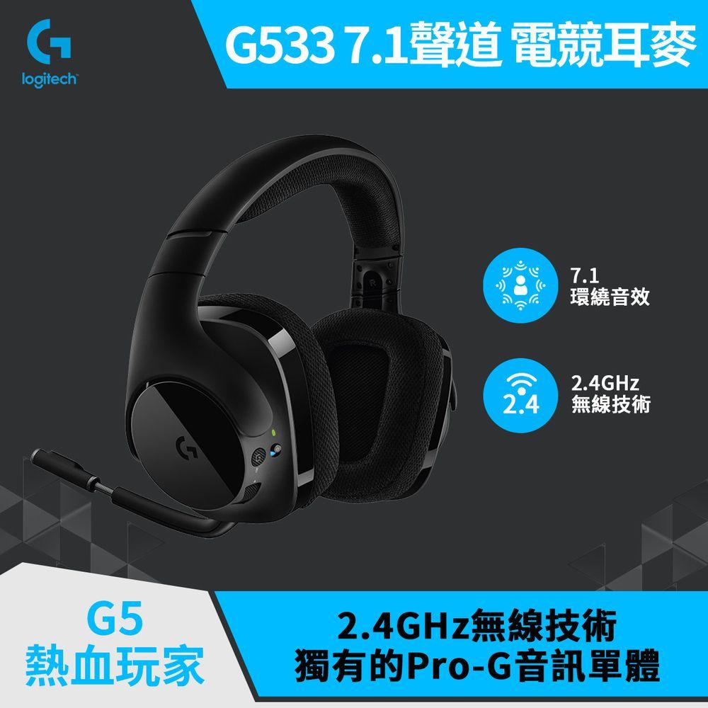 羅技 G533 無線7.1聲道環繞音效遊戲耳機麥克風