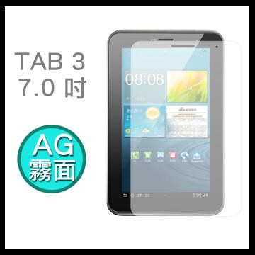 Bravo-u Samsung Galaxy Tab 3 7.0 P3200 AG磨砂螢幕保護貼(7吋)