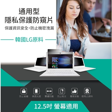 LG材質螢幕防窺片14吋(16:9) LG14.0W9