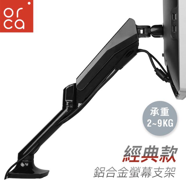 orca鋁合金高承重螢幕支架(經典款)