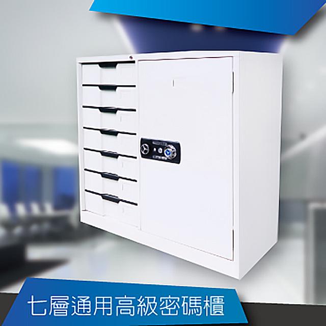 【豐盛鐵櫃】3尺單邊七抽屜鋼鐵公文櫃(密碼鎖) /資料櫃 (台灣製)