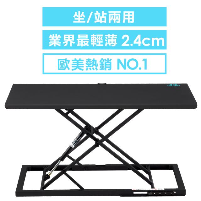 【aka】筆電型坐站升降桌(黑)