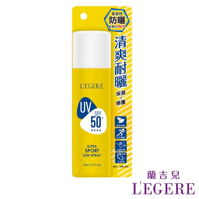【LEGERE 蘭吉兒】清爽運動植萃防曬噴霧SPF50+ ★★★★(150ml/瓶)