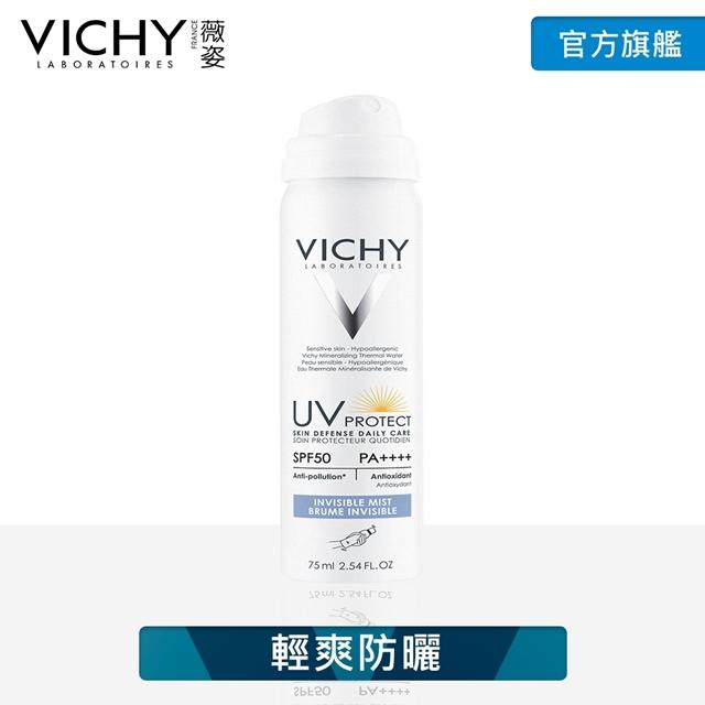 VICHY薇姿 極效水感防曬噴霧 75ml
