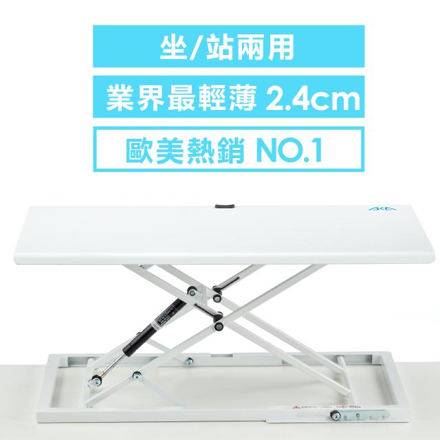 【aka】筆電型坐站升降桌(白)062