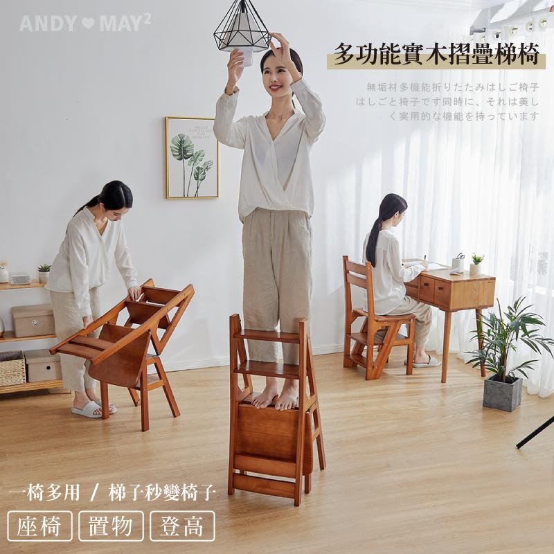多功能實木摺疊梯椅(LM-K314)