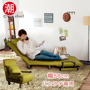 【Cest Chic】Herb香草天籟單人沙發床(幅58cm)-Green