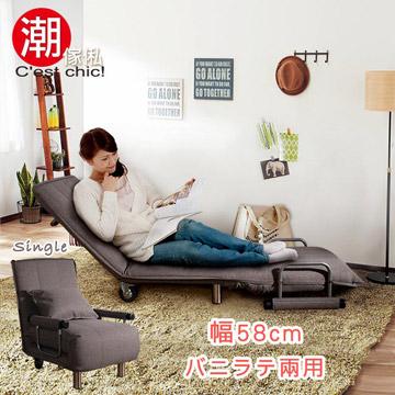 【Cest Chic】Herb香草天籟單人沙發床(幅58cm)-Grey