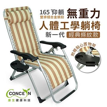 【Concern 康生】人體工學無重力休閒條紋躺椅(人體工學設計 翹翹板原理)