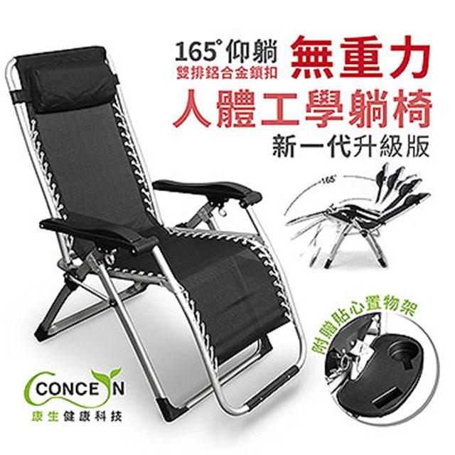 【Concern 康生】人體工學無重力休閒躺椅(人體工學設計 翹翹板原理)