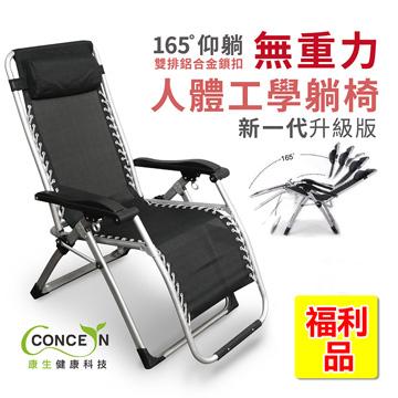 (福利品)【Concern 康生】人體工學無重力休閒躺椅(人體工學設計 翹翹板原理)