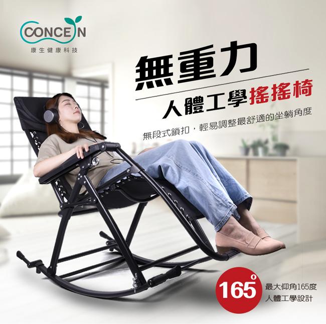 【Concern 康生】無重力人體工學躺椅-搖搖椅