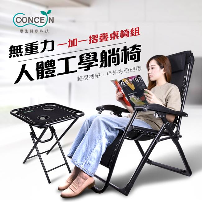 【Concern 康生】無重力人體工學躺椅+多功能摺疊旅行桌