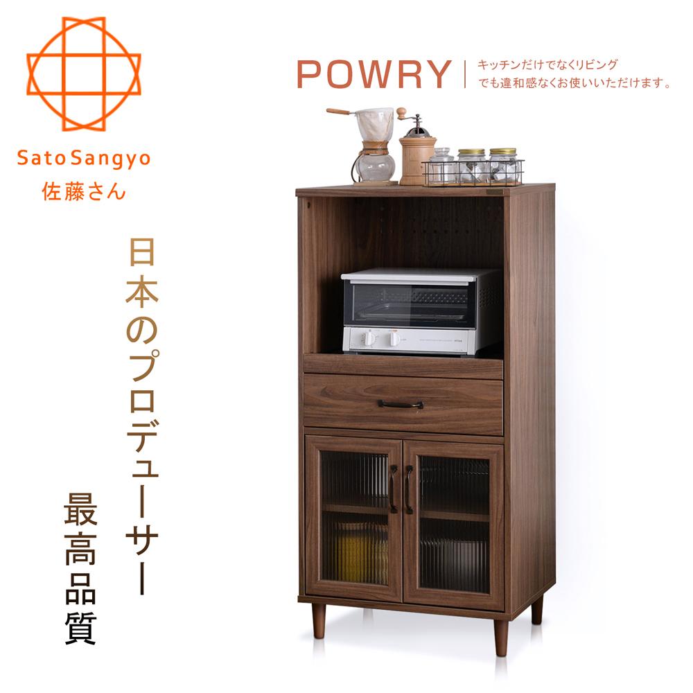 【Sato】POWRY晴波小宅一抽二門電器櫃‧幅60cm
