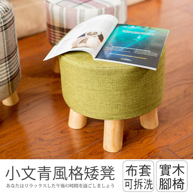 IHouse-小文青風格客廳矮凳