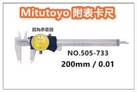 Mitutoyo 【505-733】 【0-200mm 8英吋 / 0.01】三豐 附表卡尺 / 附錶卡尺 / 日本卡尺