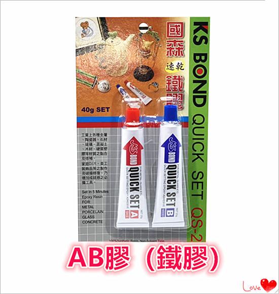 快乾型AB膠 / 速乾鐵膠 / 快乾接著劑 / 強力膠 黏著劑 / AB黏著劑 / AB萬用膠