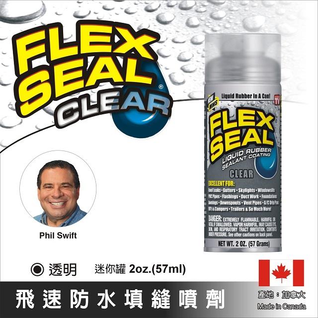 Flex Seal飛速防水填縫噴劑-迷你罐(透明)