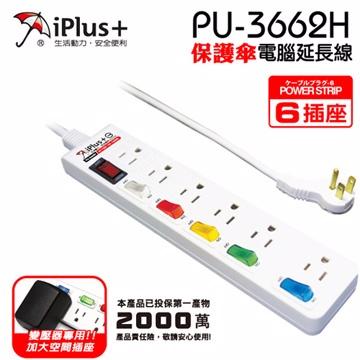 iPlus+保護傘連動式3孔6座6開關延長線2.7M(PU-3662H)