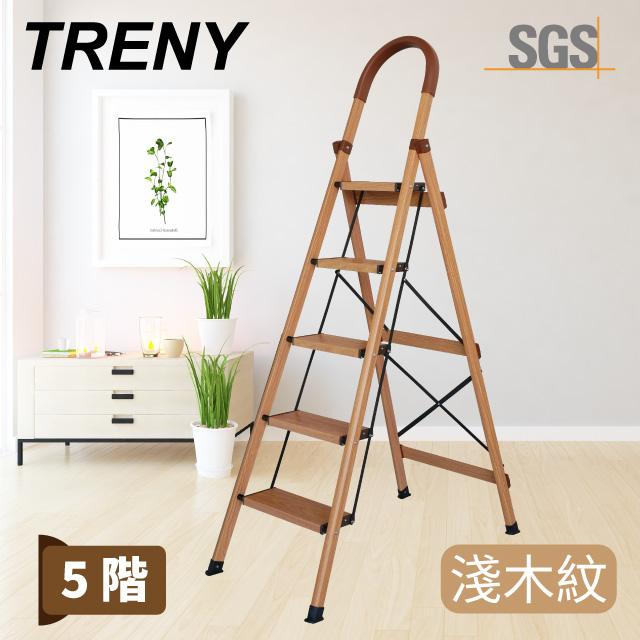 TRENY 淺木紋 加寬扶手梯 - 五階