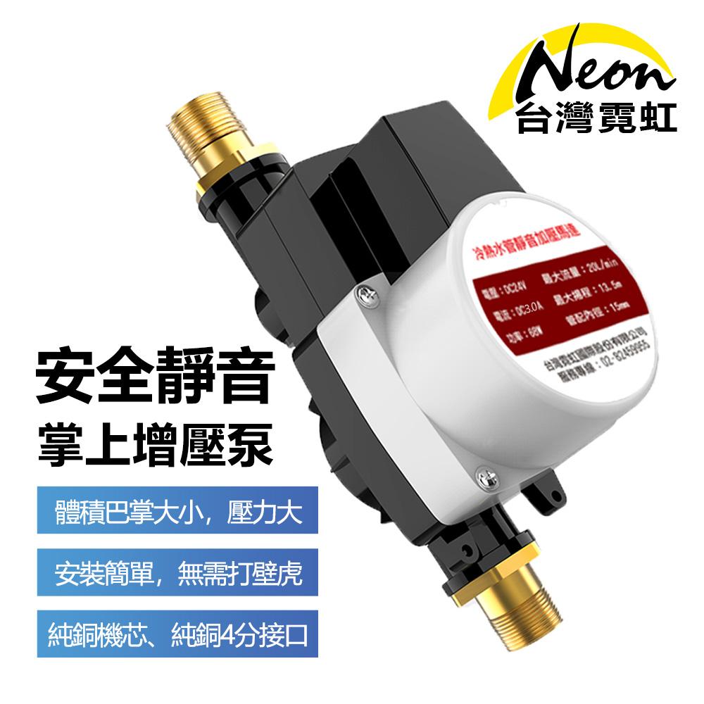 冷熱水管靜音加壓馬達DC24V直流電壓安全不觸電