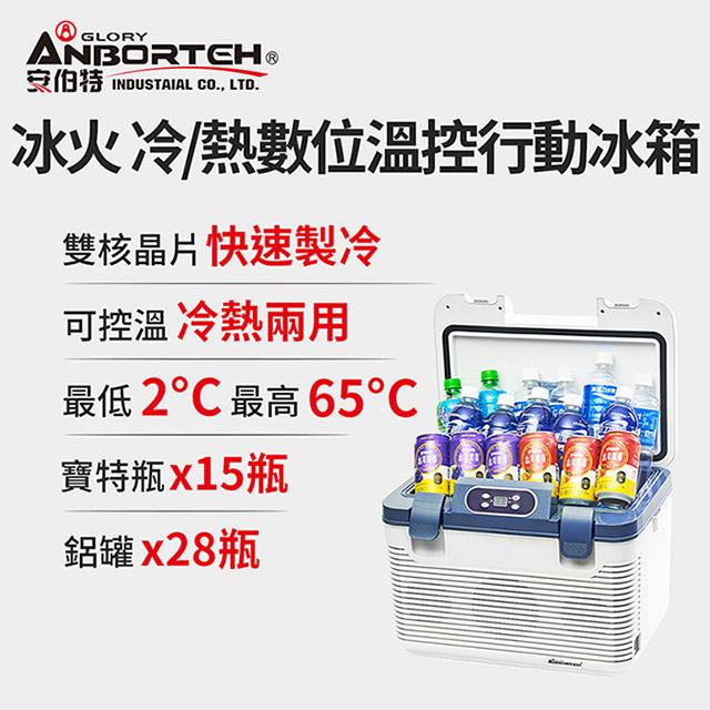 【安伯特】冰火 雙製冷/熱型 數位溫控車用行動冰箱 車用冰箱 18公升汽車迷你小冰箱(贈變壓器)