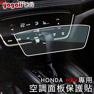 【yagaii 亞給】Honda HRV 空調面板增艷保護貼