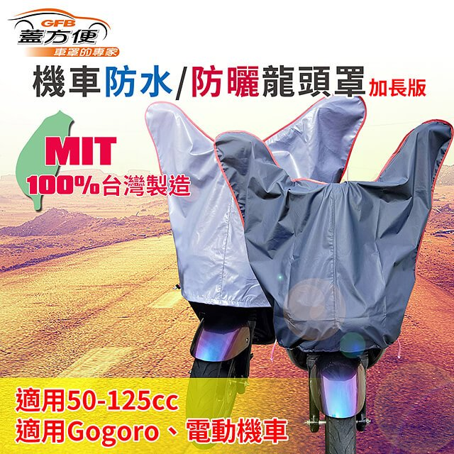 【蓋方便】防水防曬-機車龍頭罩(加長版)適用Gogoro與50-125cc各式機車龍頭