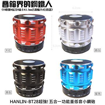 【HANLIN-BT28】正版-五合一功能重低音小鋼砲-音箱界鋼鐵人(FM收聽+藍芽+插卡+音源輸入+自拍器)