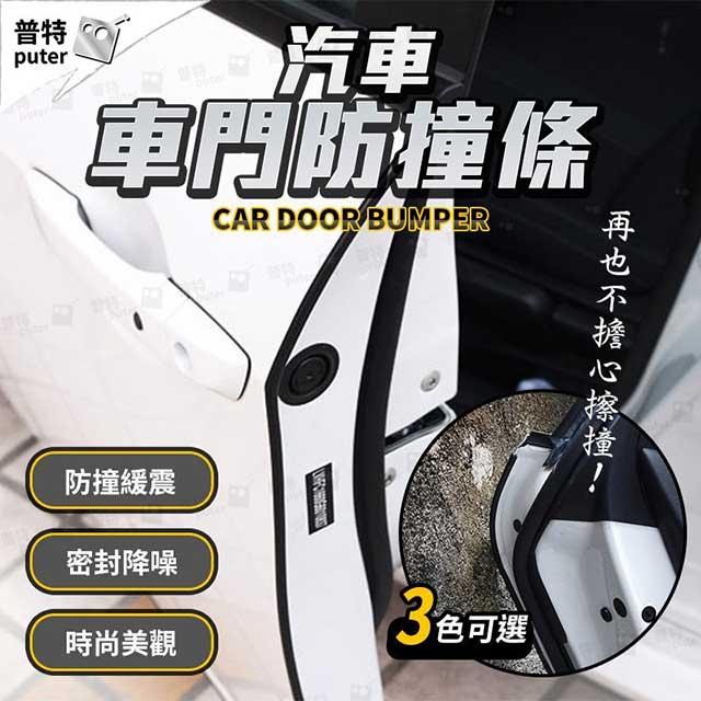 5米汽車防撞條 車用隱形防刮裝飾膠條 車身防擦條 防磕碰保護貼-黑